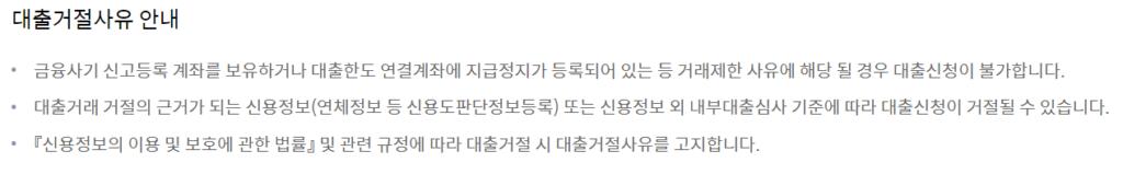 사이다뱅크 소액 마이너스통장 대출 부결사유