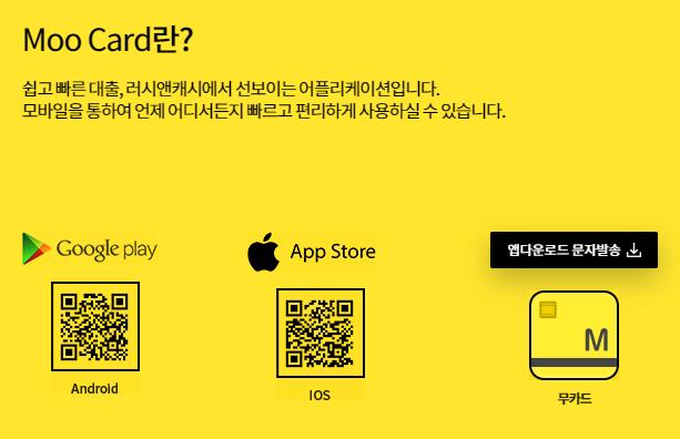 러시앤캐시 모바일대출이 가능한 무카드 앱 다운로드 링크(qr코드)